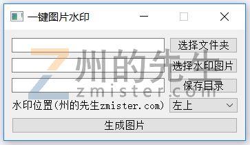 使用Python编写批量添加图片水印程序:二、桌面客户端- 州的先生